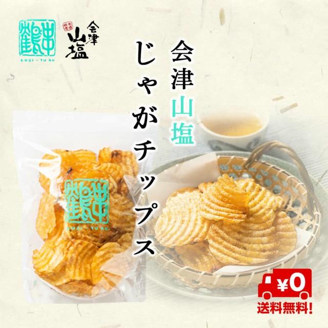 送料無料 ポテトチップス ご当地 ポテトチップス 無添加 じゃがチップス 会津 串鶴 200g x 3袋