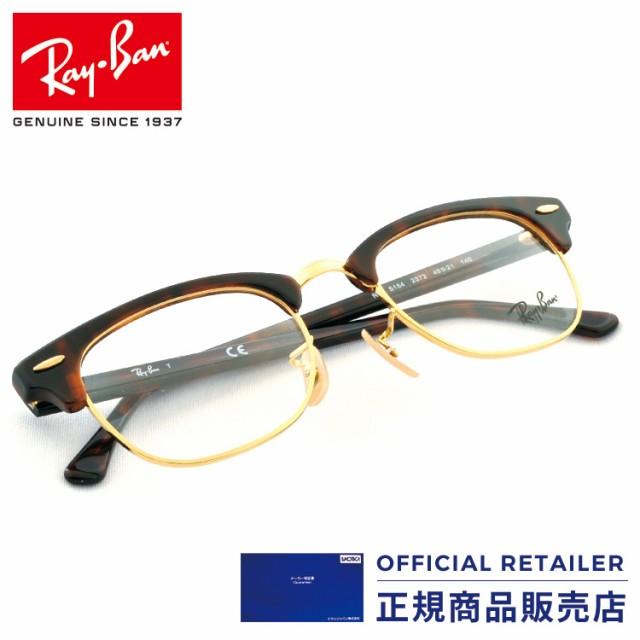 レイバン RX5154 2372 49サイズ 51サイズ Ray-Ban レイバン クラブマスター メガネ フレーム べっ甲