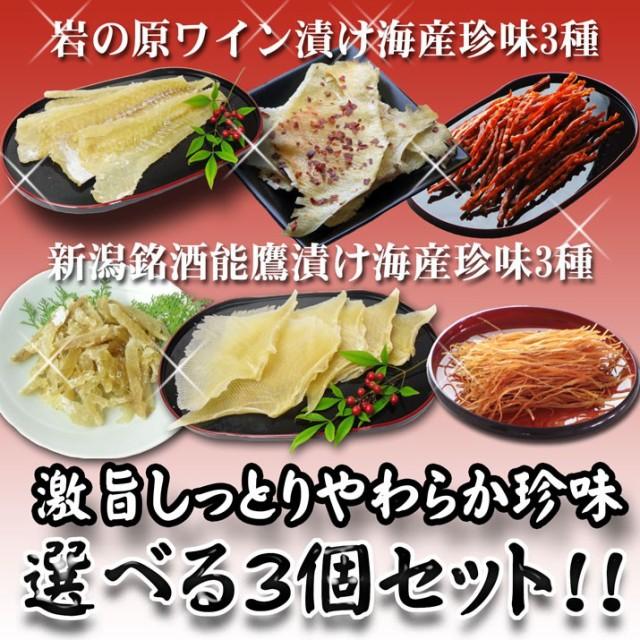 お試しおつまみ つまみ まるで半生食感 新潟清酒漬ワイン漬海産珍味選べる福袋セット 3つ選んで1250円 ゆうパケ送料無料