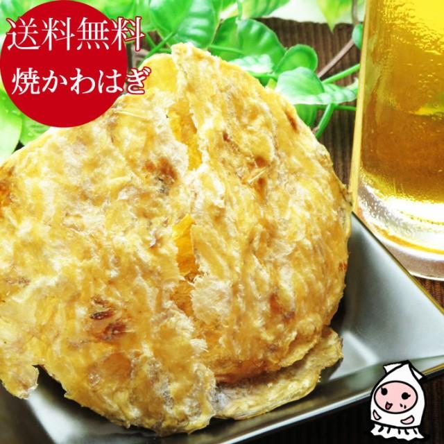 珍味 酒の肴 お試し おつまみ つまみ おやつ ゆうパケ送料無料 焼かわはぎ 130gで1000円ポッキリ