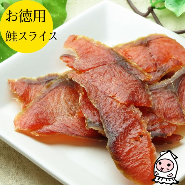 おつまみ お取り寄せ ランキング お菓子 酒の肴 鮭とば 珍味 業務用 鮭スライス 95g 1000円 大袋ファミリーサイズ