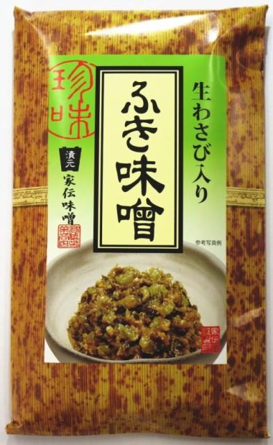 ご飯のお供 自然食品 薬味 お取り寄せ 珍味 ふき味噌 生わさび入り ゆうパケ送料無料490円