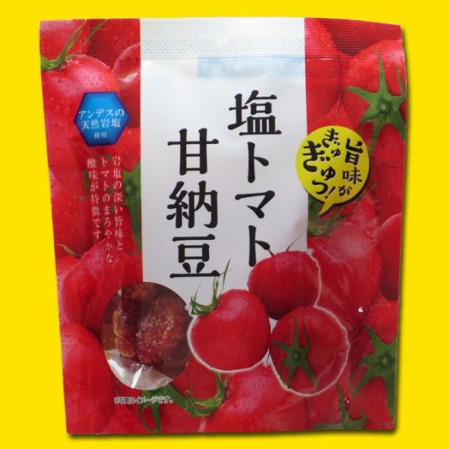 ドライフルーツ 天然岩塩使用 アンデスの天然塩使用 塩トマト甘納豆 564円 5個以上本州送料無料 3個以下送料別