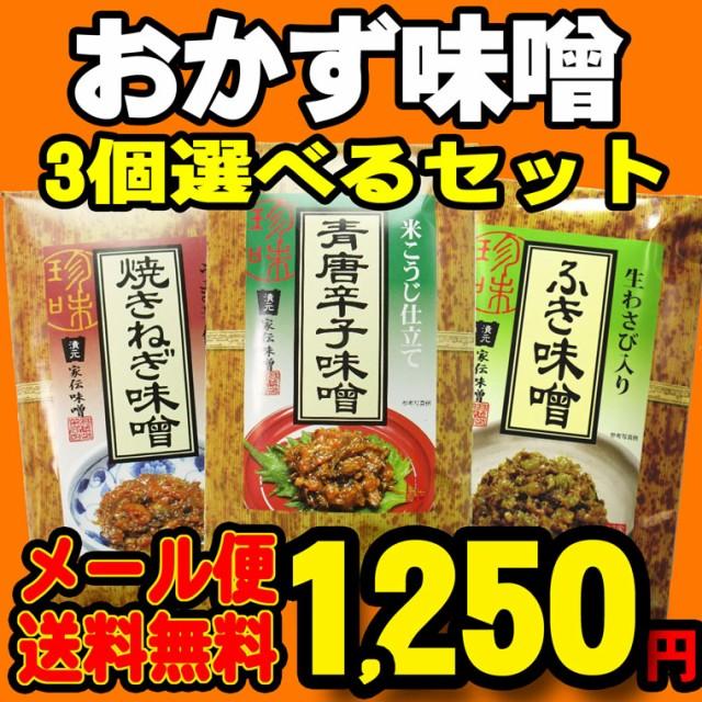 ご飯のお供 薬味 珍味 おかず味噌 選べるお得な3個セット 1250円 ゆうパケ送料無料