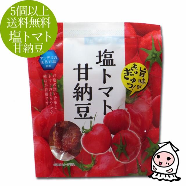 ドライフルーツ ドライトマト Dry Fruits どらいふるーつ リコピン 天然岩塩使用 アンデスの天然塩使用 塩トマト甘納豆 540円 5個以上送