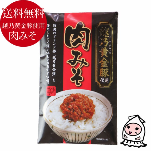 ご飯のお供 自然食品 薬味 お取り寄せ 珍味 越乃黄金豚使用 肉味噌 ゆうパケ送料無料 590円