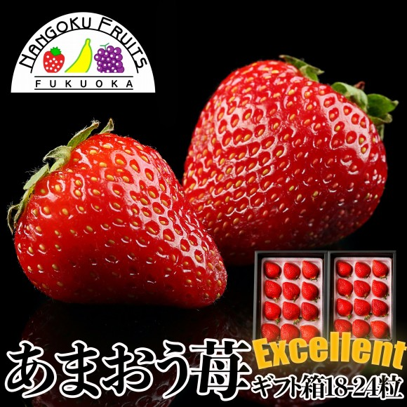 南国フルーツ・福岡産あまおう苺・エクセレント18-24粒ギフト箱