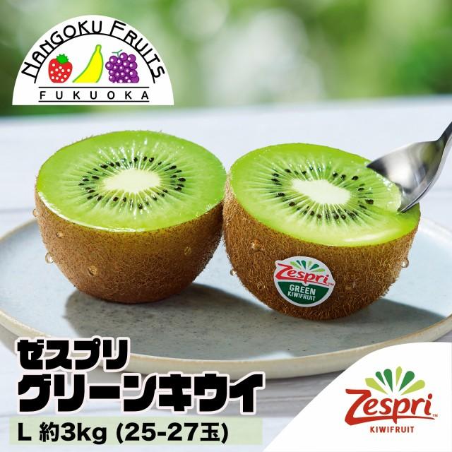 南国フルーツ・ニュージーランド産ゼスプリ・グリーンキウイL約3kg(25-27玉)