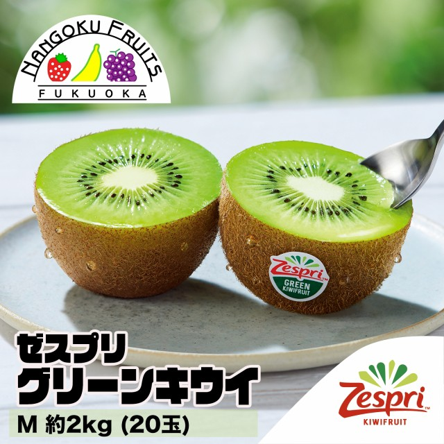 南国フルーツ・ニュージーランド産ゼスプリ・グリーンキウイM約2kg(20玉)