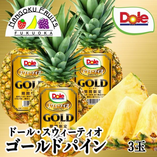 Dole フィリピン産スウィーティオゴールドパイン 3玉