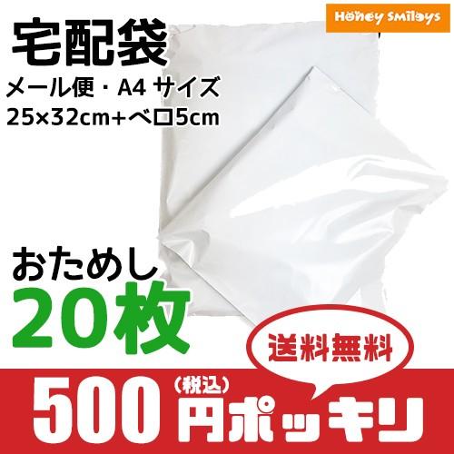 500円ポッキリ 宅配ビニール袋 宅配袋 メール便袋 梱包材 ビニール袋 袋 資材 おためし 20枚入り 梱包 テープ付き A4