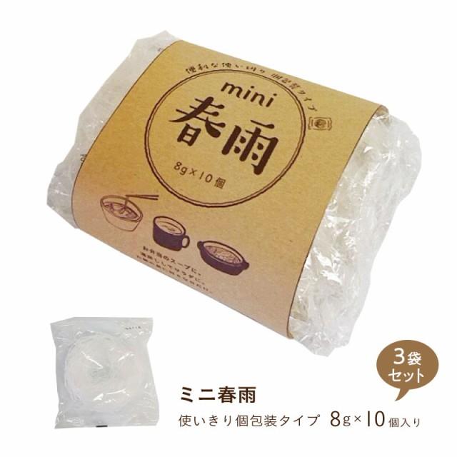 30食分 ミニ春雨8g 10個x3袋セット 持ち運びできる便利な個包装 公式 通販限定 ちょい足し ランチ お弁当 はるさめ 春雨スープ 春雨サラ