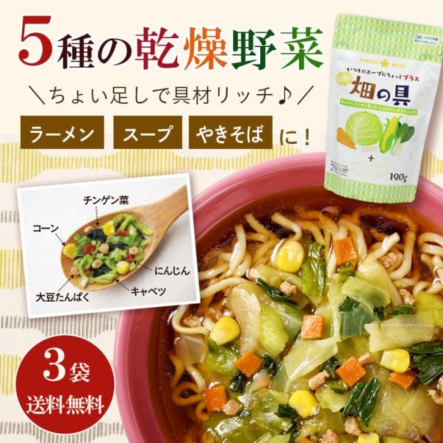 スープ ラーメン の具 セット割 乾燥野菜畑の具190gx3袋(キャベツ チンゲン菜 コーン にんじん 大豆) 送料無料 ひかり味噌 スープの具 や