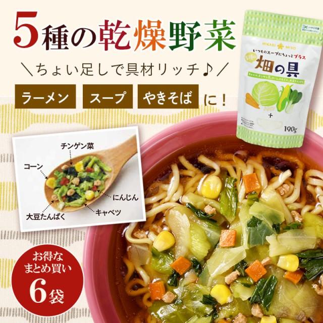 スープ ラーメン の具 セット割 乾燥野菜畑の具190gx6袋(キャベツ チンゲン菜 コーン にんじん 大豆) 送料無料 ひかり味噌 スープの具
