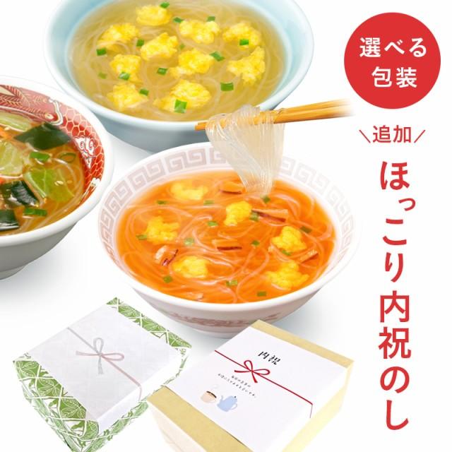 【ギフト用】いろいろ選べるスープ春雨40食 ( ひかり味噌 インスタントスープ )《各種贈り物に #内祝い#お返し#お礼#出産祝い#退