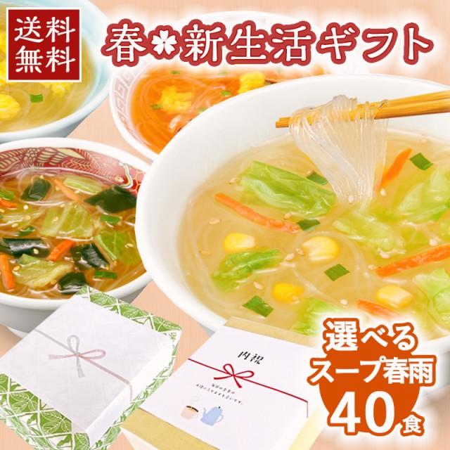 ギフト対応「いろいろ選べるスープ春雨40食」包装無料 名入れ 可 ひかり味噌 インスタント 即席 食べる はるさめ スープ 贈り物 内祝い