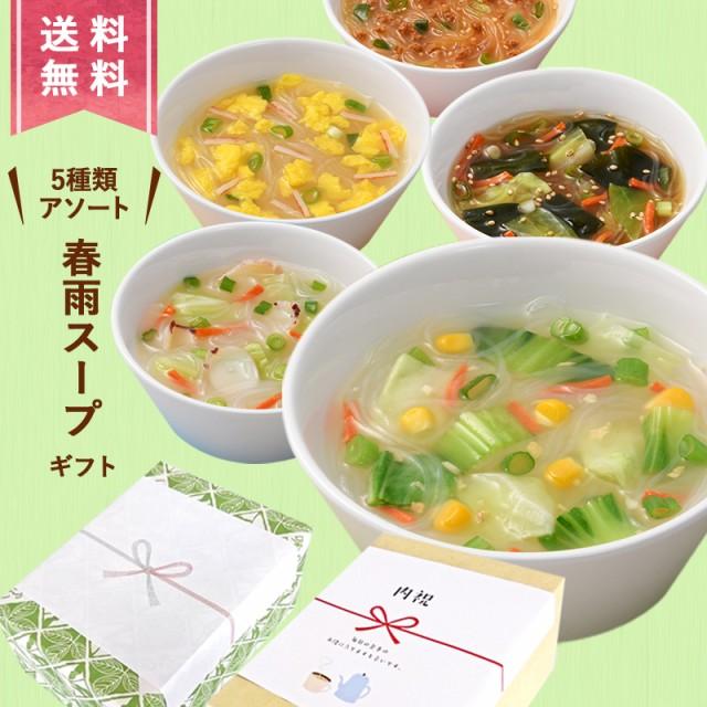 ギフト対応「定番5種の味 選べるスープ春雨30食」包装無料 名入れ 可 ひかり味噌 インスタント 即席 食べる はるさめ スープ 贈り物 内祝