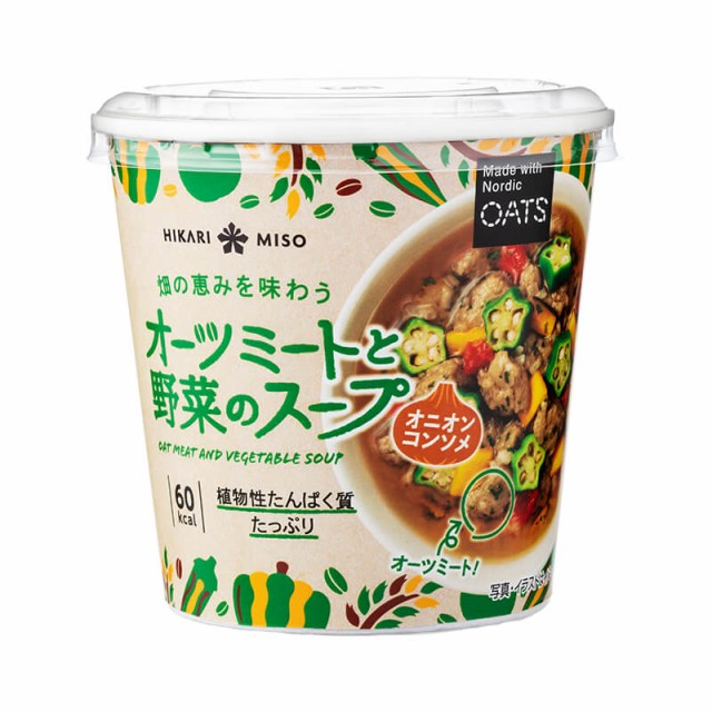 新商品 まとめ買い オーツミートと野菜のスープ オニオンコンソメ 30カップ ベジミート インスタント 植物性たんぱく質 4種の野菜 ひか