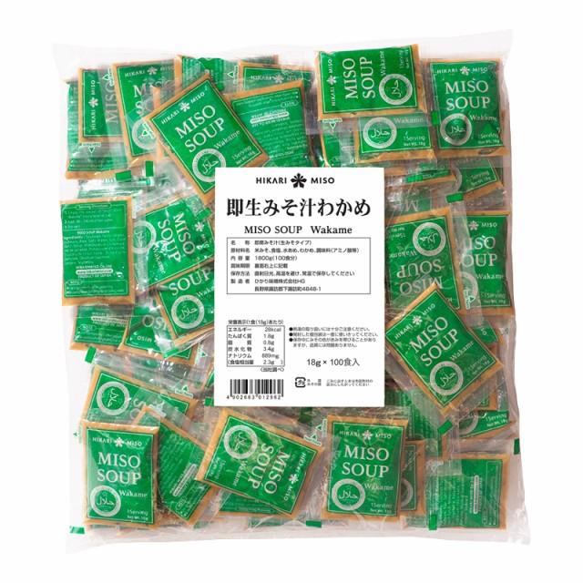 業務用ハラル ( ハラール ) 認証 味噌汁 即生みそ汁わかめ100食入 1袋 食品 ひかり味噌 インスタント