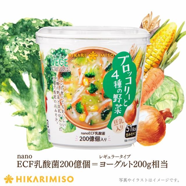 カップ味噌汁 まとめ割 ブロッコリーと4種の野菜x6カップ 豆乳入り nanoEC乳酸菌200億個入 みそスープ VEGE MISO SOUPシリーズ 即席みそ