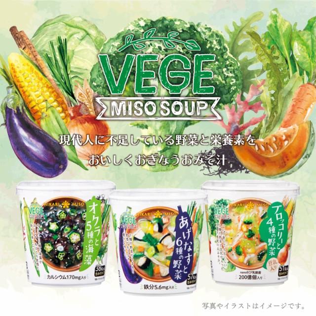 まとめ買い5%OFF VEGE MISO SOUP 3種セット (ブロッコリー・オクラ・あげなす)×各種6カップ /生みそ/即席みそ汁/カップ味噌汁/イン