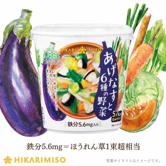 カップ味噌汁 まとめ割 あげなすと6種の野菜x6カップ 鉄分5.6mg入り VEGE MISO SOUPシリーズ 生みそ 即席みそ汁 食品 インスタント 簡単