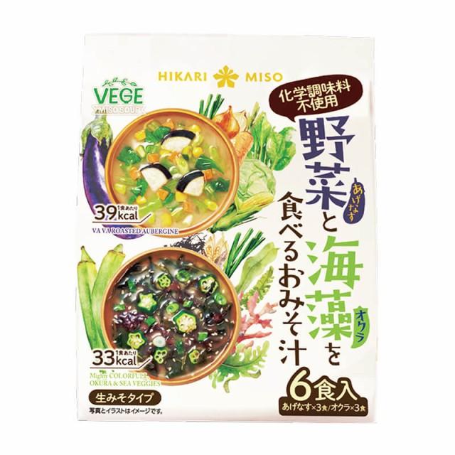 味噌汁 お試し1袋 ベジみそスープ 野菜と海藻を食べるおみそ汁6食 即席 食品 インスタント 具材たっぷり ひかり味噌 食べるスープ