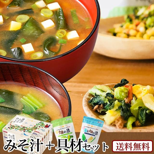 公式 通販限定 選べる 産地のみそ汁 ボックス60食+2種の乾燥具材(スープの具 味噌汁の具)セット 送料無料 ひかり味噌 即席味噌汁 イン