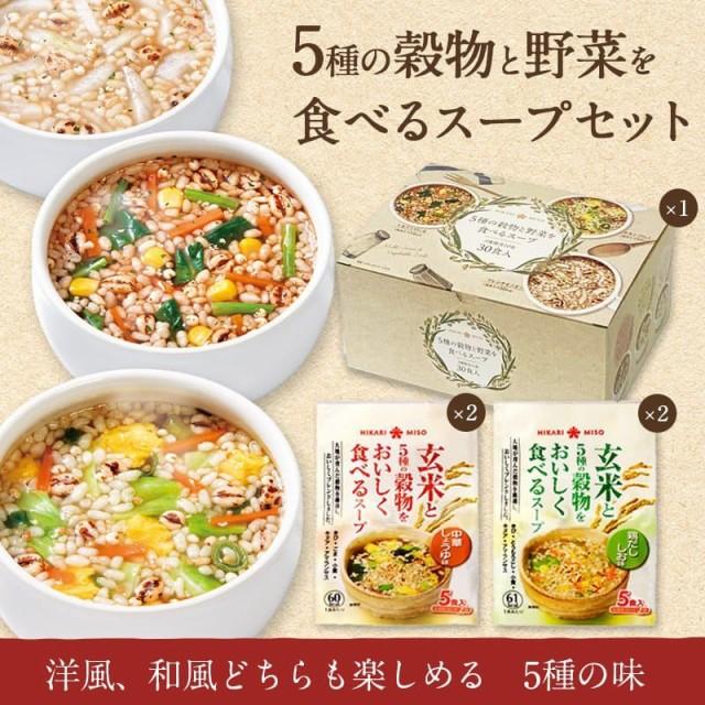 雑穀スープ50食セット 5種の穀物と野菜を食べるスープ30食 玄米と5種の穀物をおいしく食べるスープ中華しょうゆ味 鶏だししお味 各2袋計2
