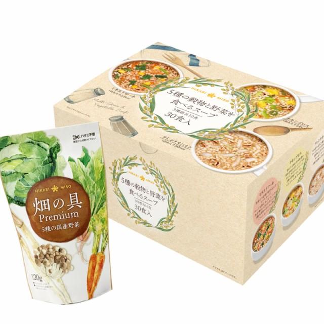 具材増量セット 5種の穀物と野菜を食べるスープ30食+国産 畑の具プレミアム乾燥具材120g 送料無料 ひかり味噌 雑穀 インスタント 食品