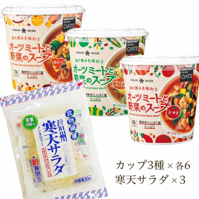 食物繊維プラスセット オーツミートと野菜のスープ3種x6個(トマト・カレー・オニオンコンソメ)+寒天サラダ30gx3袋 ベジミート カップス