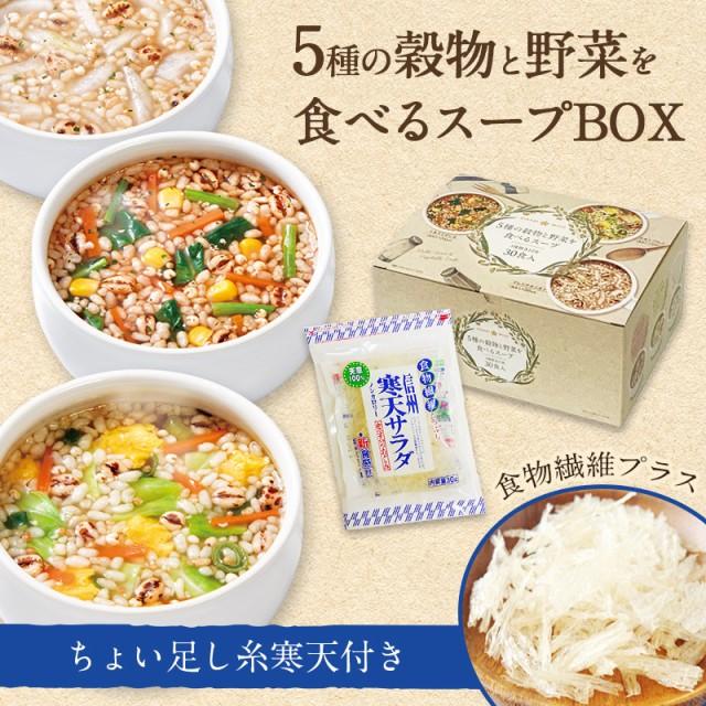 雑穀スープ に食物繊維プラス 5種の穀物と野菜を食べるスープ30食+寒天サラダ30g 送料無料 インスタント 食品 フレンチオニオン ミネス