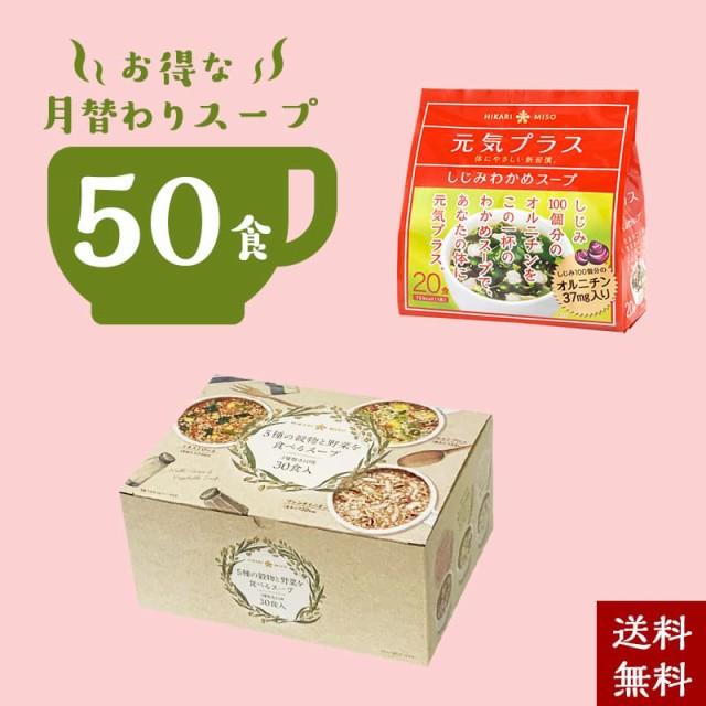 月替り 50食セット 寒い夜にほっとスープ 5種の穀物を食べるスープ30食BOX+しじみわかめスープ20食 福袋 食品 詰め合わせ 11月 オルニチ