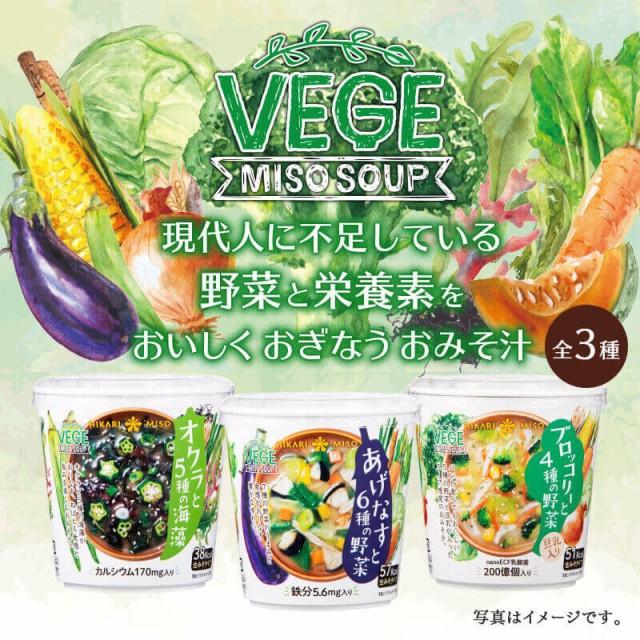 カップ味噌汁 まとめ割 VEGE MISO SOUP 3種セット (ブロッコリー オクラ あげなす)x各種6カップ 生みそ 即席みそ汁 インスタント 簡単