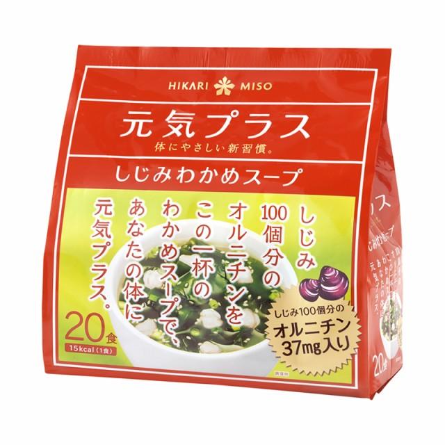 元気プラス しじみわかめスープ 20食 x1袋 (ひかり味噌 わかめスープ)