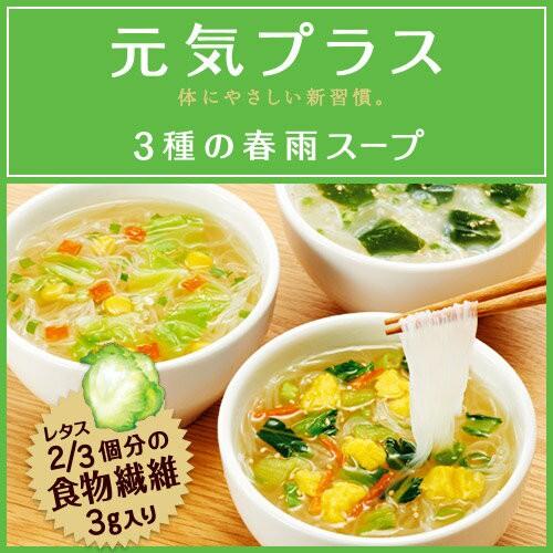 お試し1袋 食物せんい1杯でレタス2 3個分! 食物繊維入り春雨スープ10食 ひかり味噌 はるさめスープ 即席 インスタント 食品 常備食 お