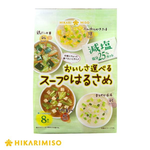 おいしさ選べるスープはるさめ 減塩 8食 1袋(ひかり味噌・スープ春雨)
