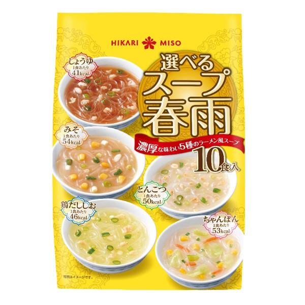 選べるスープ春雨 ラーメン風 10食x6袋 ひかり味噌 スープ春雨