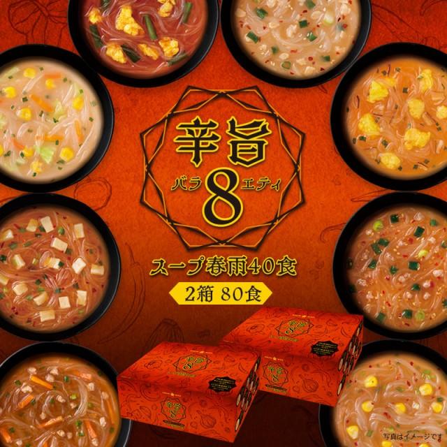 新商品P10倍 春雨 スープ BOX 80食セット 辛旨バラエティ8種のスープ春雨40食x2箱 送料無料 はるさめ 旨辛 スパイシー チゲ カレー 酸辣