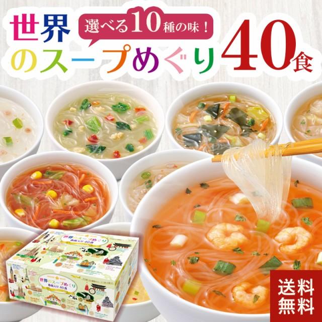 春雨スープBOX 世界のスープめぐり40食 10種の味 送料無料 はるさめ 即席 インスタント 食品 まとめ買い セット 常備食 お弁当 仕送り 朝