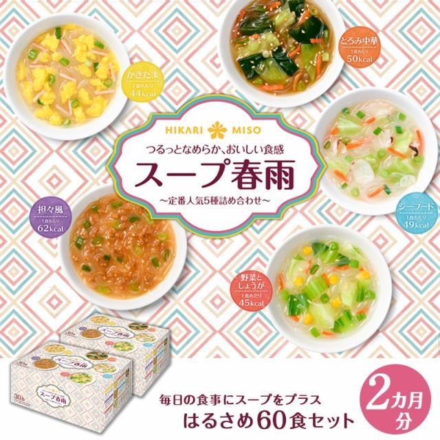 スープ春雨60食セット(定番人気の5種アソート)[30食x2箱]【通販限定】【送料無料】はるさめスープ 春雨スープ インスタントスープ 詰め