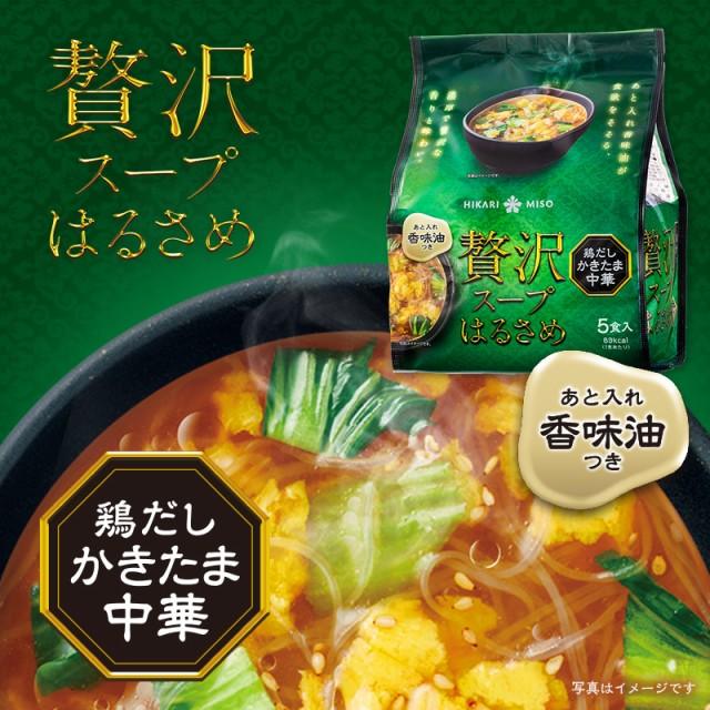 春雨スープ 贅沢スープはるさめ お試し1袋 後入れ香味油付き 鶏だしかきたま中華 5食 スープ春雨 インスタント 食品 ひかり味噌