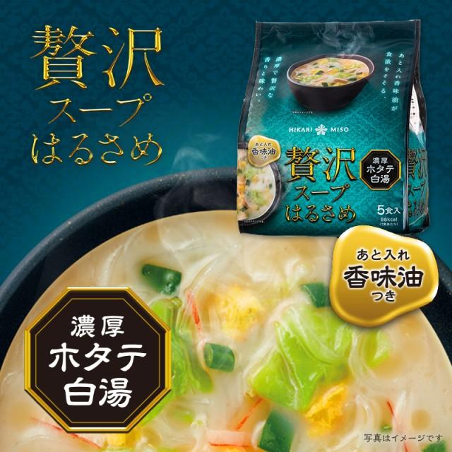 春雨スープ新商品 贅沢スープはるさめ お試し1袋 あと入れ香味油付き 濃厚ホタテ白湯 5食 スープ春雨 インスタント 食品 ひかり味噌