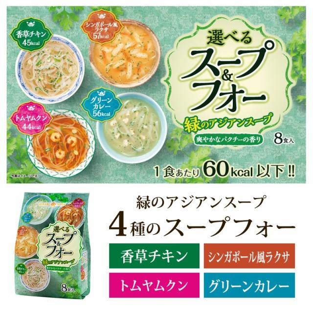 お試し 1袋 選べるスープ&フォー 緑のアジアンスープ8食 ひかり味噌 スープフォー パクチースープ