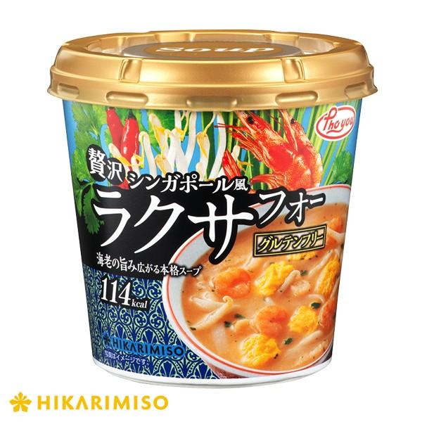 カップ麺 phoyou贅沢ラクサフォーx24カップ ひかり味噌 スープフォー カップスープ グルテンフリー