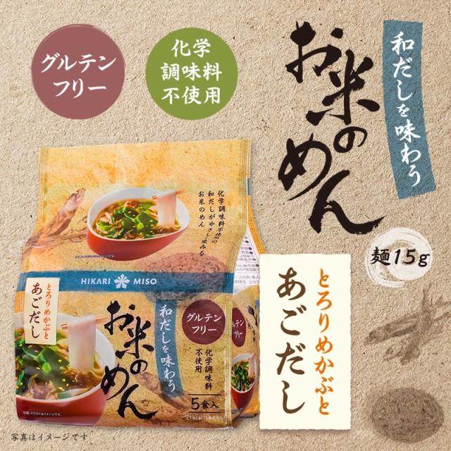 お米めん新商品 お試し1袋 和だしを味わうお米のめんあごだし5食 米麺 米粉 ライスヌードル フォー グルテンフリー うどん インスタント