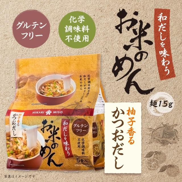 お米めん新商品 お試し1袋 和だしを味わうお米のめんかつおだし5食 米麺 米粉 ライスヌードル フォー グルテンフリー うどん インスタン