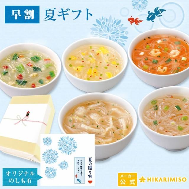 早割 100円OFF お中元 ギフト 世界のスープめぐり 春雨スープ 40食 セット 10種の味 選べるのし 包装 送料無料 御中元 グルメ 季節の贈り