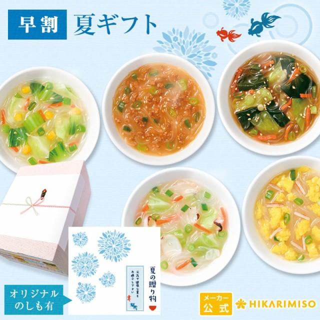早割 100円OFF お中元 ギフト 選べるスープ春雨 30食 セット 5種の味 選べるのし 包装 送料無料 御中元 グルメ 季節の贈り物 2021 贈り物
