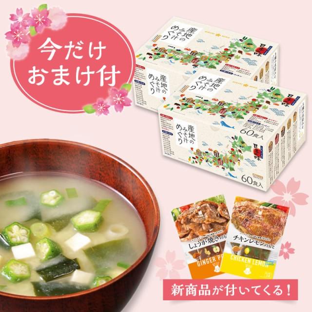 【今だけ 新調味みそ おまけ付】公式 大容量120食セット 50通りの味!日本旅行気分みそ汁BOX 産地のみそ汁めぐり60食x2箱 ひかり味噌 即